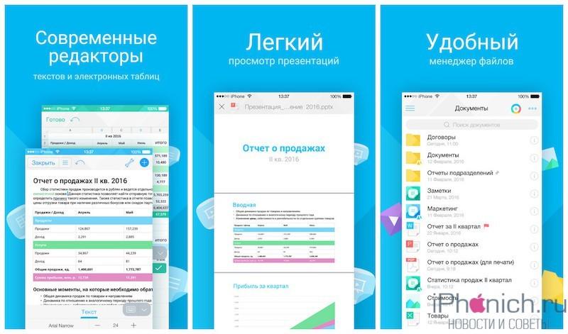 mojofis-dokumenty-nabor-ofisnyh-programm-ot-rossijskih-razrabotchikov