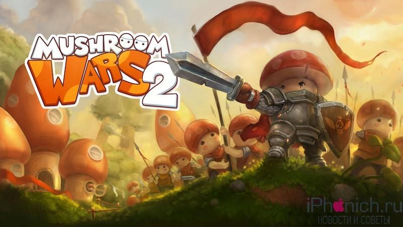 mushroom-wars-2-luchshaya-strategij-v-realnom-vremeni-v-2016