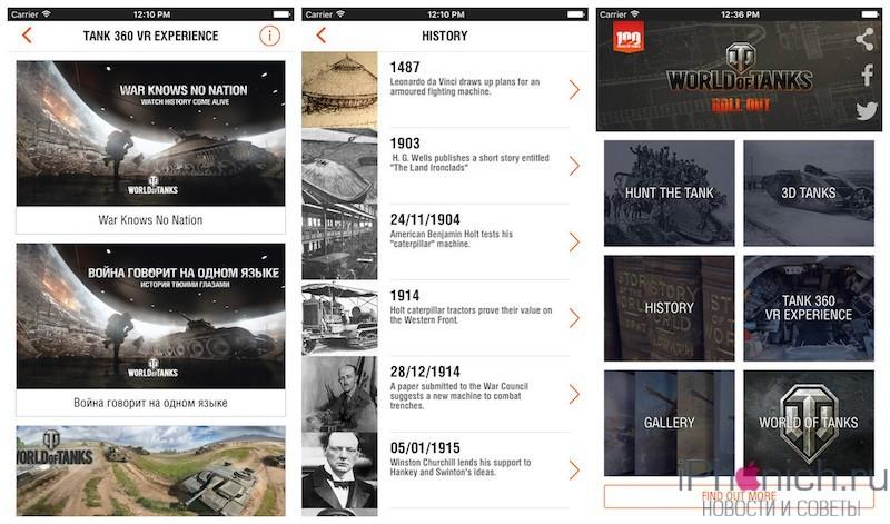 Tank 100  - справочник по танкам с 360 виртуальными фильмами
