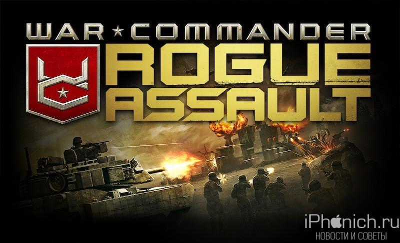 War Commander: Rogue Assault - настоящая военная стратегия в жанре ММО