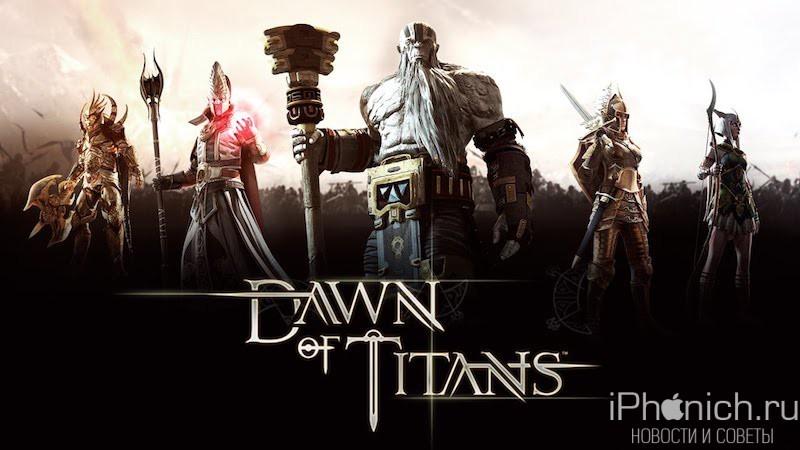 Dawn of Titans - масштабная многопользовательская стратегия