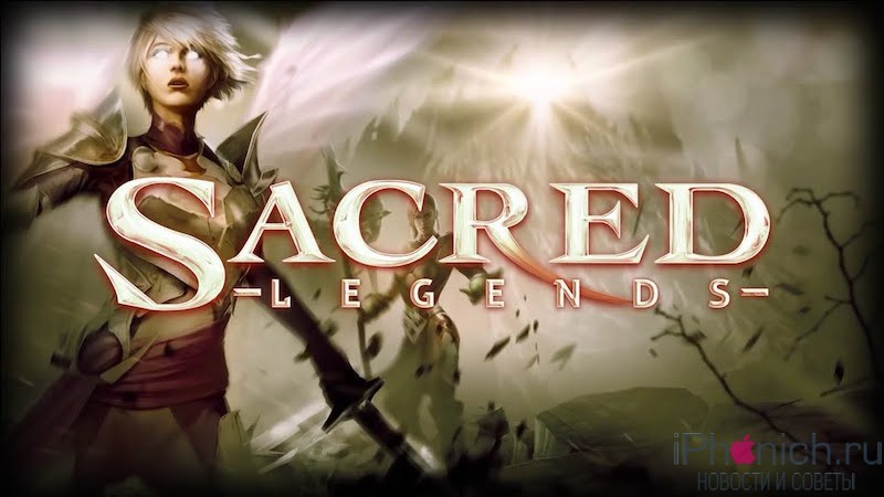 sacred-legend-