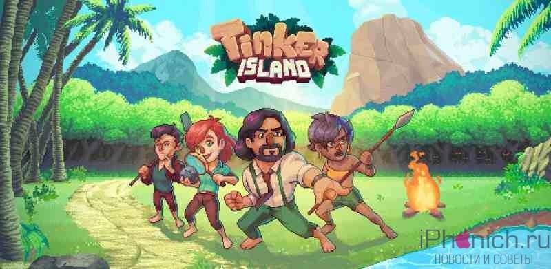 tinker-island