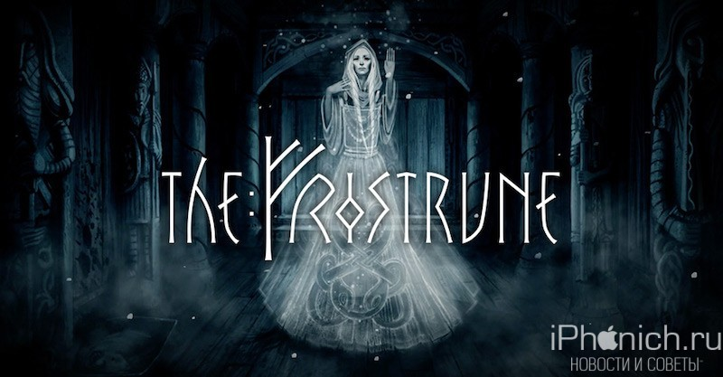 The Frostrune - разгадайте тайну викингов в приключенческой игре