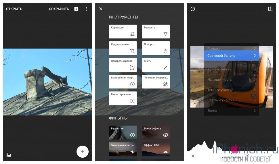 Snapseed отличный фоторедактор для iPhone и iPad