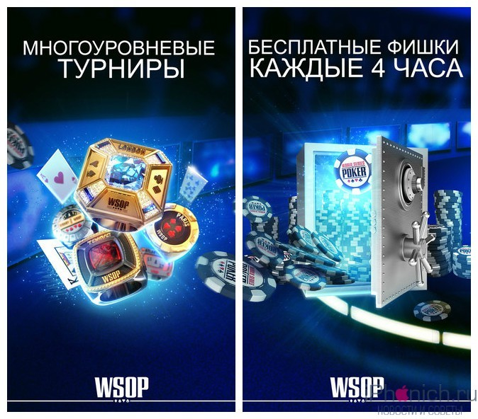 World Series of Poker - WSOP Техасский Холдем Покер