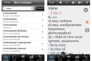 LangBook RUS English – Russian iPhone/iPad