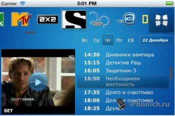 Crystal TV для iPad и iPhone
