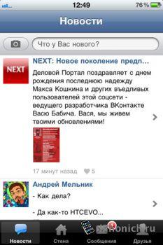 Приложение ВКонтакте для iPhone