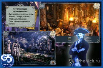 Легенды 3: В погоне за призраком (iPhone,iPad)