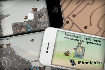 Игра для iPhone Овцы