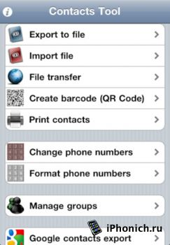 Contacts Tool на iPhone