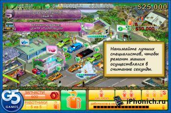 Игра для iPhone Починяй-ка: Большие гонки
