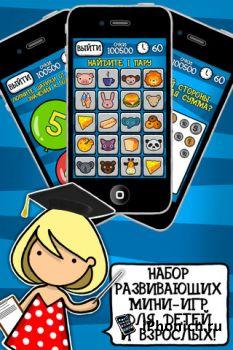 Зарядка для мозгов на iPhone /iPod