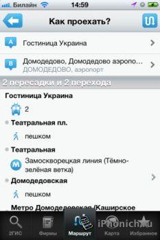 2ГИС для iPhone