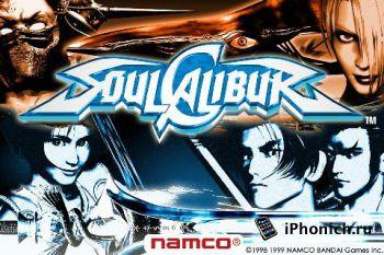 SOULCALIBUR для iPhone / iPad