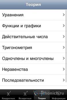 iShpora для iPhone