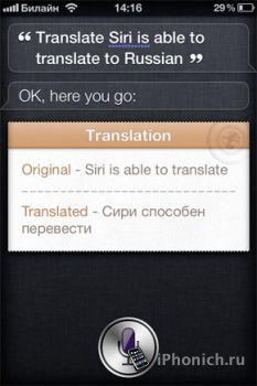 Переводчик Lingual для Siri
