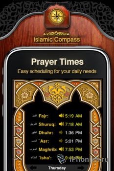 Islamic Compass: Время молитв с будильником
