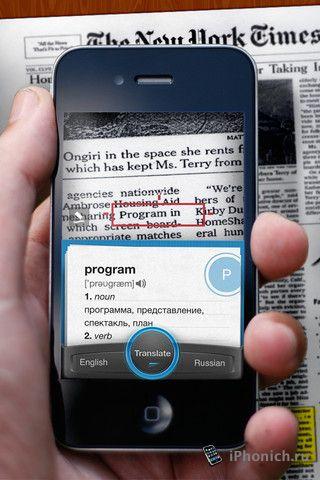 выполнена приложения для айфона фото переводчик готовая филейная часть
