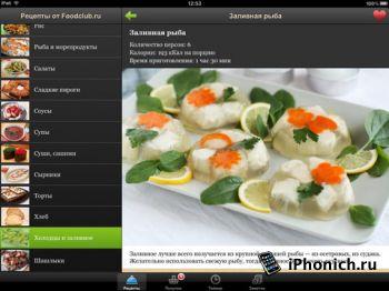 Foodclub HD - Лучшая кулинарная программа в App Store.