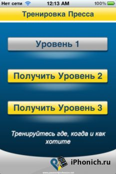 Тренировка Пресса на iPhone