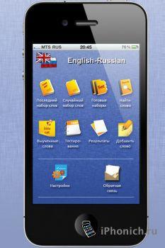 iLearnWords - Учим английский