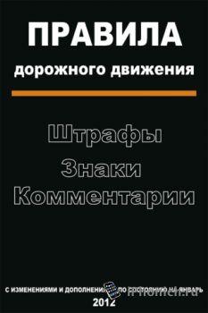 ПДД 2012 для iPhone / iPad