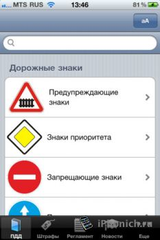 ПДД 2012 для iPhone / iPad
