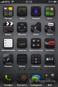 Черная тема для iPhone и iPod