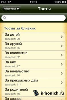 Инфотека M для iPhone / iPad