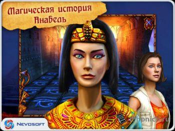 Aнабель: приключения египетской принцессы для iPhone