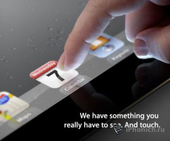 Ждем iPad 3 7 марта (Концепт iPad 3)