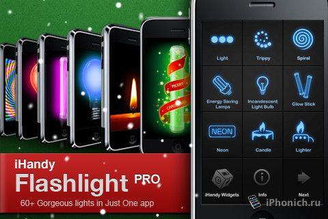 iHandy Flashlight Pro - фонарик для iPhone