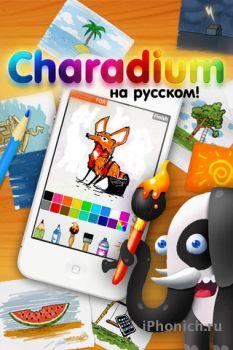 Сharadium 2 для iPhone
