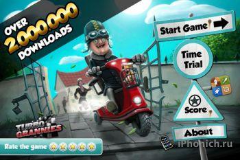 Turbo Grannies для iPhone / iPad
