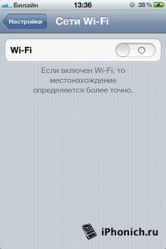 Если iPhone c iOS 5.1 разряжается