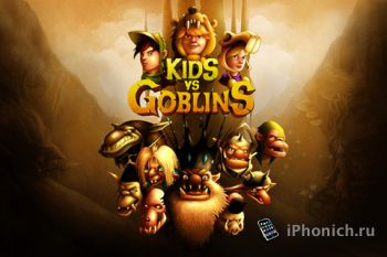 Kids vs Goblins - Дети против Гоблинов