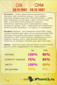 Misterius - личный астролог для iPhone / iPod