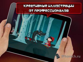 Книга «Про Красную Шапочку»  для iPad