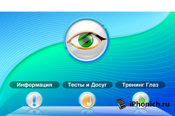 Vision приложение для iPhone