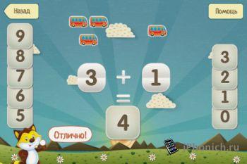 Дошкольное обучение HD для iPhone / iPad