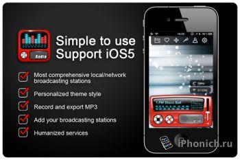 Radio+ для iPhone