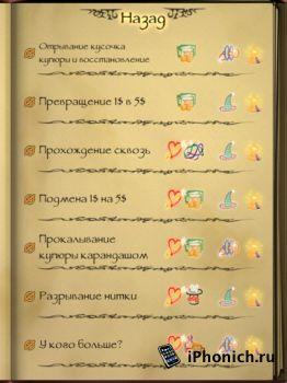 Книга Магии для iPhone и iPad