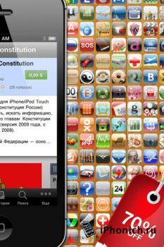 Русские Apps: русскоязычные приложения - более 1900 приложений на русском языке