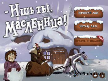 Ишь ты, Масленица! для iPad
