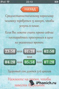 Будильник - Эффективный сон для iPhone