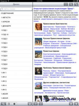 Древо, православная энциклопедия для iPhone и iPad