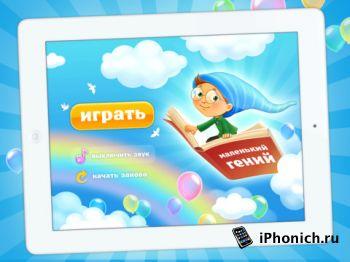 Маленький Гений для iPad
