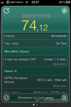 Мобильный Баланс для iPhone